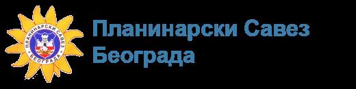 Планинарски савез Београда